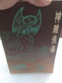 金庸著武侠小说《神雕侠侣》(上,中,下)三册全