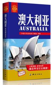 中国公民出游宝典:澳大利亚  9787503031984