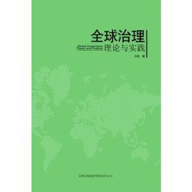 全球治理:理论与实践