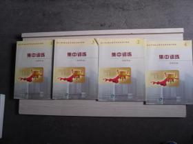 【保险类】中国人寿保险股份有限公司总公司初级主管育成体系培训课程》《集中训练》(讲师手册)(1,2,3,4册) W949