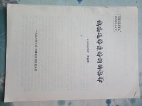 《试析毛泽东诗词的格律》---学者论文稿