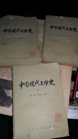 中国现代文学史全3册