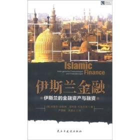 伊斯兰金融:伊斯兰的金融资产与融资