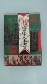 中国养生全书