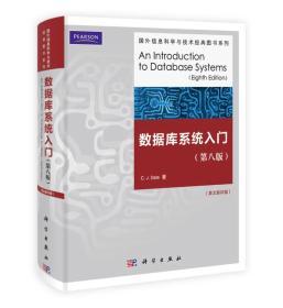 数据库系统入门(英文影印版)(第8版)