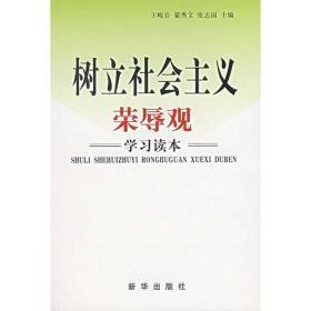 树立社会主义荣辱观学习读本
