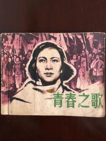 电影连环画《青春之歌》.中国电影出版社