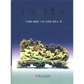 中国岫岩玉