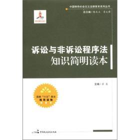 中国特色社会主义法律体系系列丛书:诉讼与非诉讼程序法知识简明读本