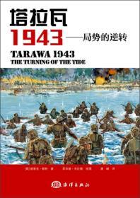 塔拉瓦1943--局势的逆转
