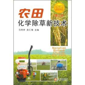 农田化学除草新技术