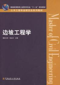 土木工程专业研究生系列教材:边坡工程学