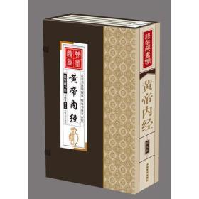 皇帝内经(全四册)