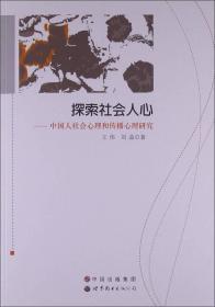 探索社会人心:中国人社会心理和传播心理研究