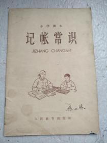 记帐常识(1965年小学课本)