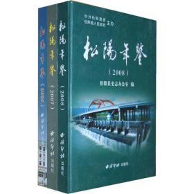 松阳年鉴(2006、2007、2008)(全三册)