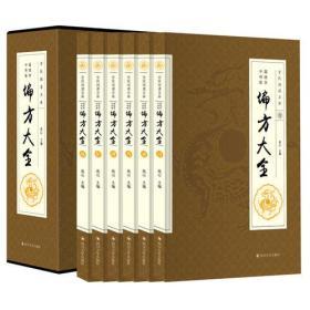 全民阅读文库-中国传统医学偏方大全(全六卷 16开)