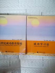 成功教育系列丛书-新世纪成功教育集绵+成功学习法