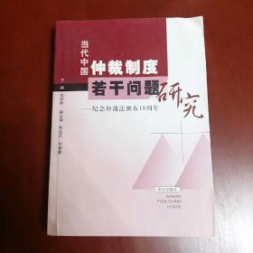 当代中国仲裁制度若干问题研究:纪念仲裁法颁布10周年
