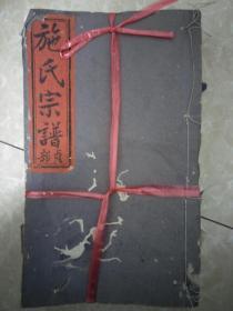 施氏宗谱(浙江缙云)(民国37年)(又题麻川施氏宗谱)(四卷)(共4册)