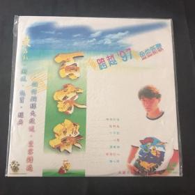 镭射影碟 百家乐跨越97金曲新歌(未拆封)