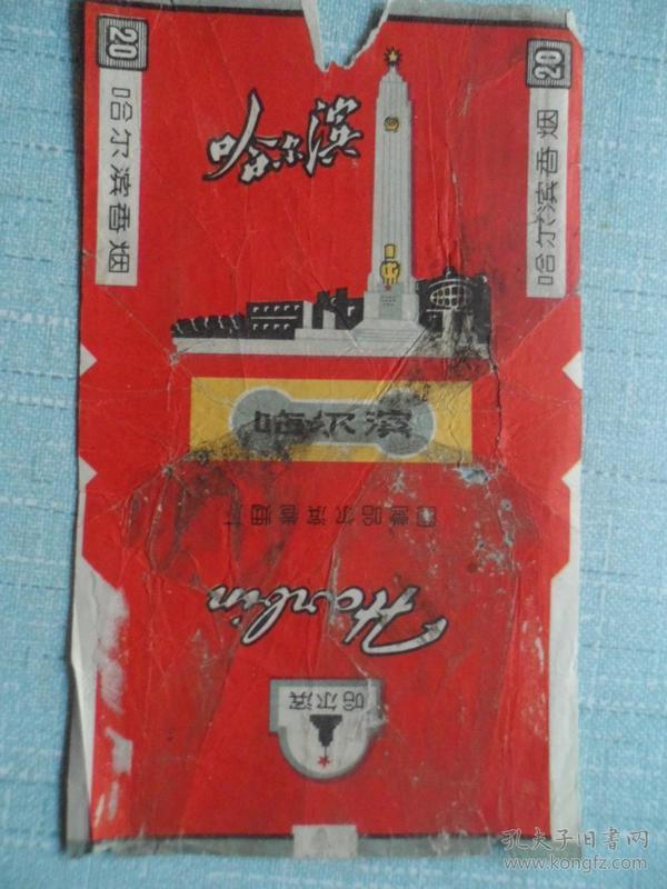 老烟标——哈尔滨··