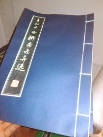 王弘力绘聊斋志异选。