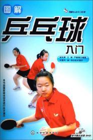 图解运动入门系列:图解乒乓球入门