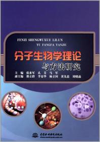 分子生物学理论与方法研究