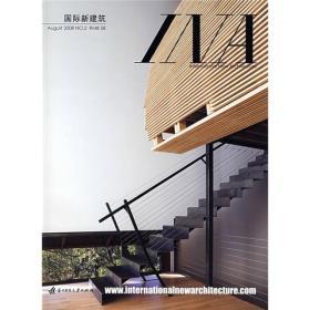 国际新建筑:2