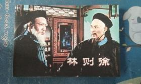 百年电影 百年收藏:林则徐 32开电影版彩色连环画 实物图