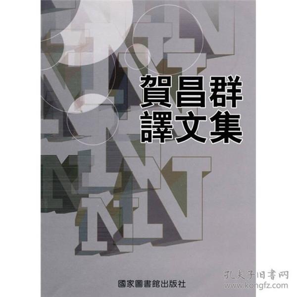 人文社科35: 贺昌群译文集