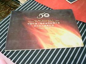 中国机械工程学会热处理分会成立五十周年纪念 1963-2013 邮票纪念册