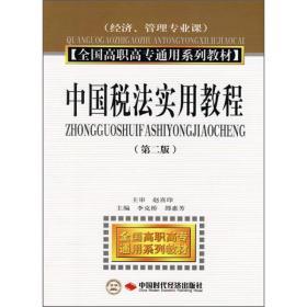 中国税法实用教程(第二版)