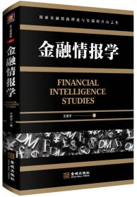 金融情报学