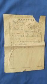 四类分子评审审批表一份 78年寿阳县西洛公社 评审结果
