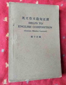 民国外文书 英文作文造句正误【民国28年再版】