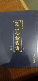 海山仙馆丛书
