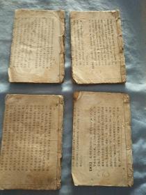 清代绘图今古奇观1.2.3.6.卷。