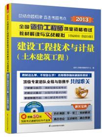 2013全国造价工程师执业资格考试教材解读与实战模拟:建设工程技术与计量(土木建筑工程)