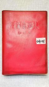 毛泽东选集第四卷(红塑包软精装)1952年7月第一版重排本1966年7月改横排本1966年9月武汉第一次印刷