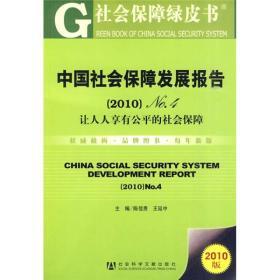 中国社会保障发展报告2010NO.4