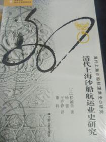 海外中国研究丛书:清代上海沙船航运业史研究
