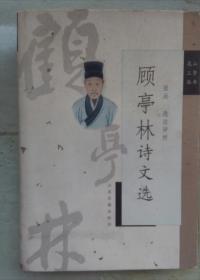 顾亭林诗文选~昆山三贤丛书
