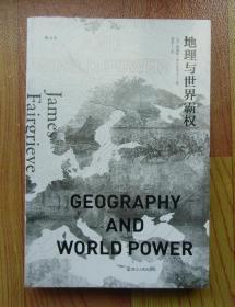 【正版现货】地理与世界霸权 20世纪地缘政治学经典著作