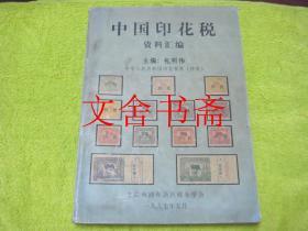 中国印花税 资料汇编