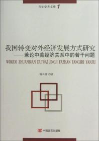 青年学者文库·我国转变对外经济发展方式研究:兼论中美经济关系中的若干问题