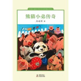 熊猫小弟传奇(精装)