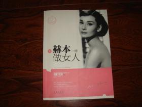 奥黛丽赫本:赫本会如何做+像赫本一样做女人+一个真实的赫本  【3册合售,都是正版原版,一版一印】