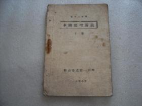 1950年 初中二年级用 本国地理讲义 下册 鞍山市立第一中学